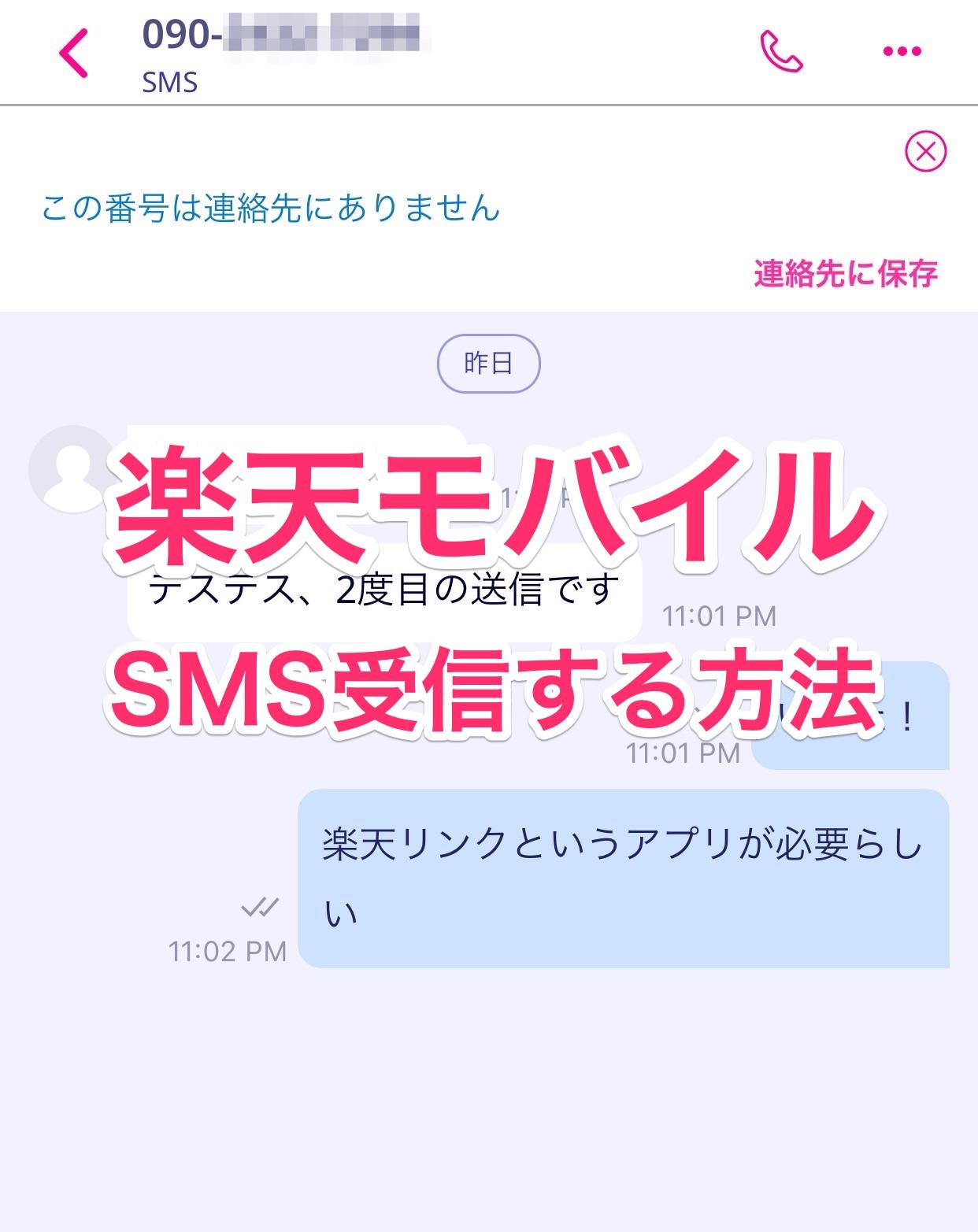 【楽天モバイル】SMSを送受信する方法【iPhone】