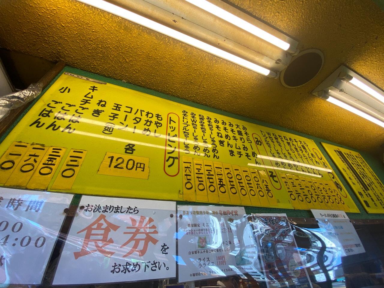 ラーメン弁慶 門前仲町店 03