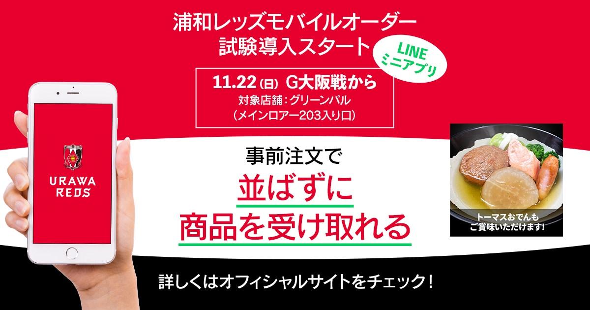 LINEからドリンク・フード類が注文できる「浦和レッズ モバイルオーダー」を11月22日のガンバ大阪戦より試験運用開始