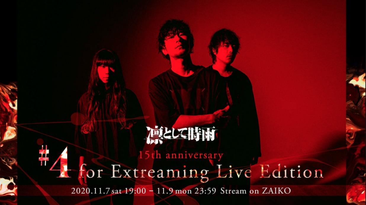 「凛として時雨」15周年記念ライブ「#4 for Extreaming Live Edition」アーカイブ視聴は今日11/9まで!