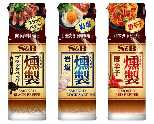 【S&B】振りかけるだけで燻製料理になる「燻製あらびきブラックペッパー」「燻製岩塩」「燻製唐辛子」3月1日より発売