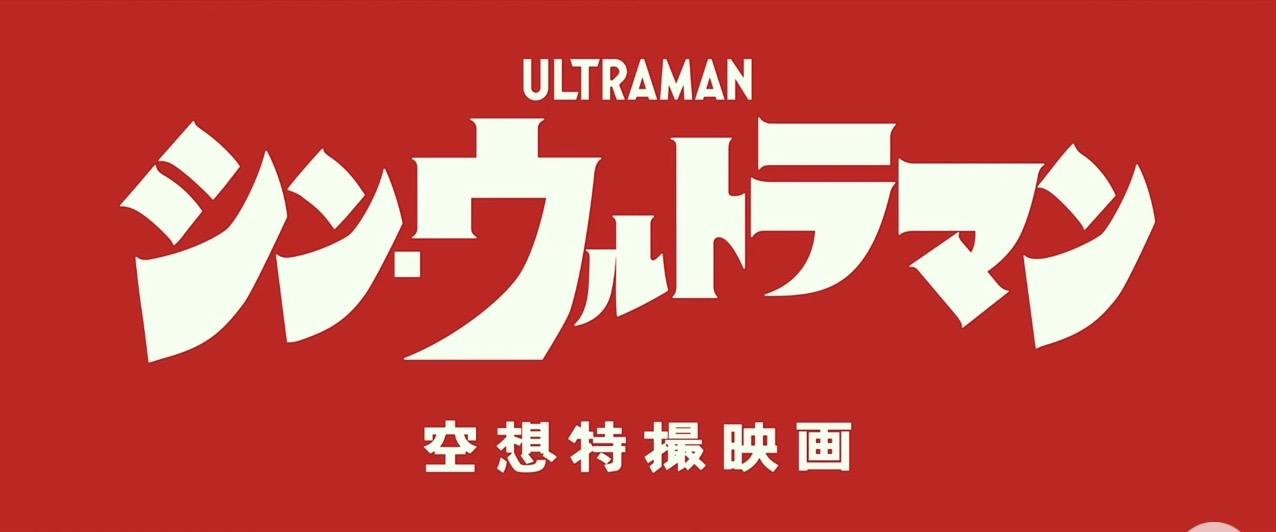 映画「シン・ウルトラマン」特報がYouTubeで公開