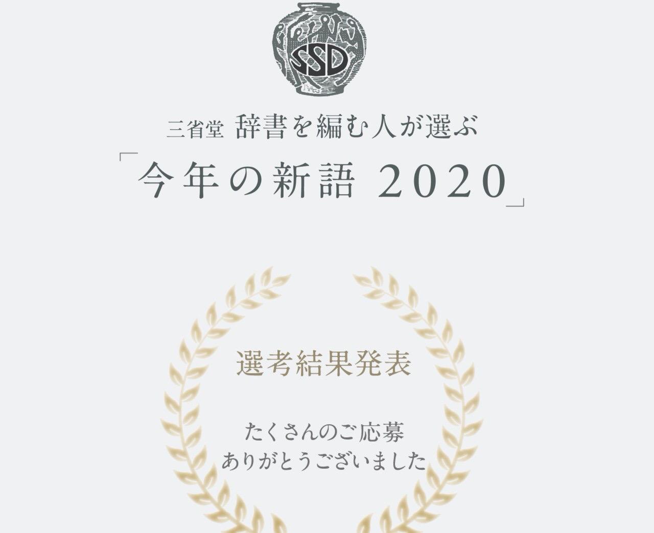 三省堂の辞書を編む人が選ぶ「今年の新語2020」大賞は「ぴえん」〜Twitter最古のぴえんは2008年