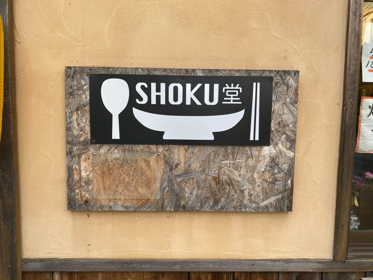 「SHOKU堂」和食をつまみながら昼呑みでる住宅街の週イチ間借り酒場(浦和)
