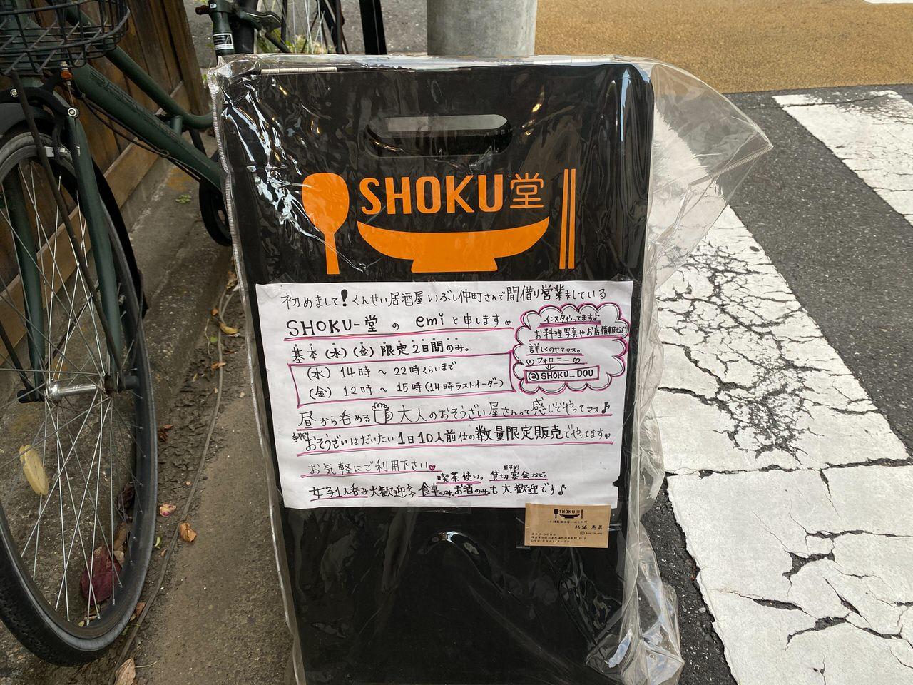 間借り「SHOKU堂」浦和 13