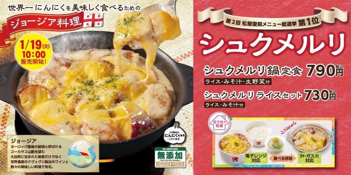 【松屋】復刻メニュー総選挙で1位になった「シュクメルリ鍋定食」1月19日より復活発売