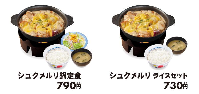 Shukumeruri matsuya 202101 2