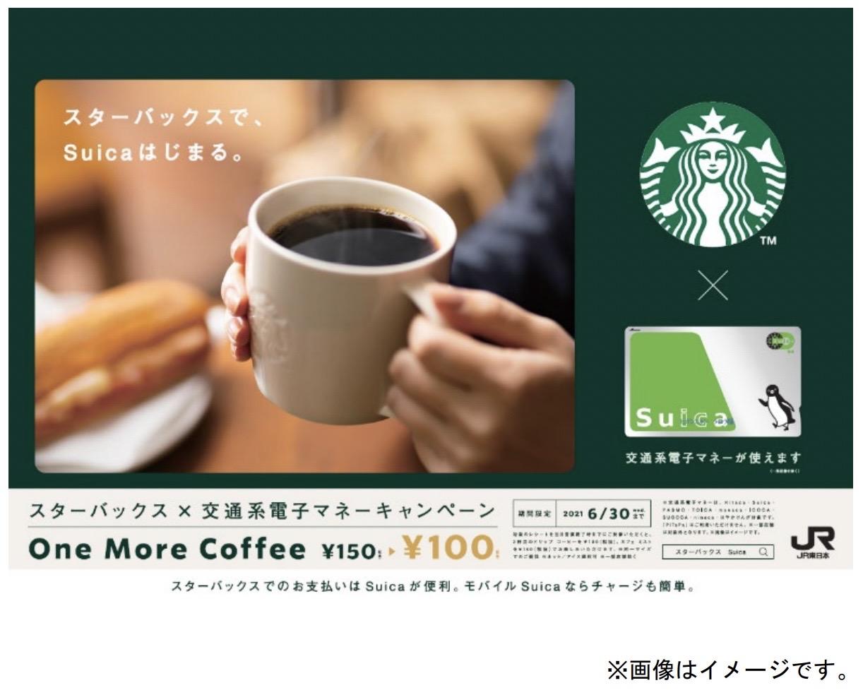 Starbucks suica 202101