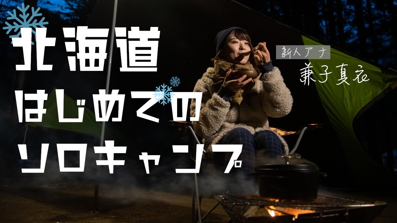 札幌テレビがソロキャンブームに乗っかってアナウンサーのソロキャン動画をYouTubeで公開