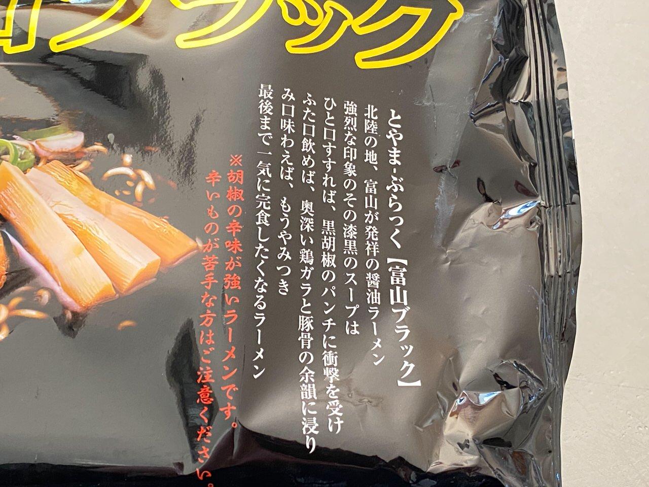 寿がきや「岐阜タンメン」「富山ブラック」 02