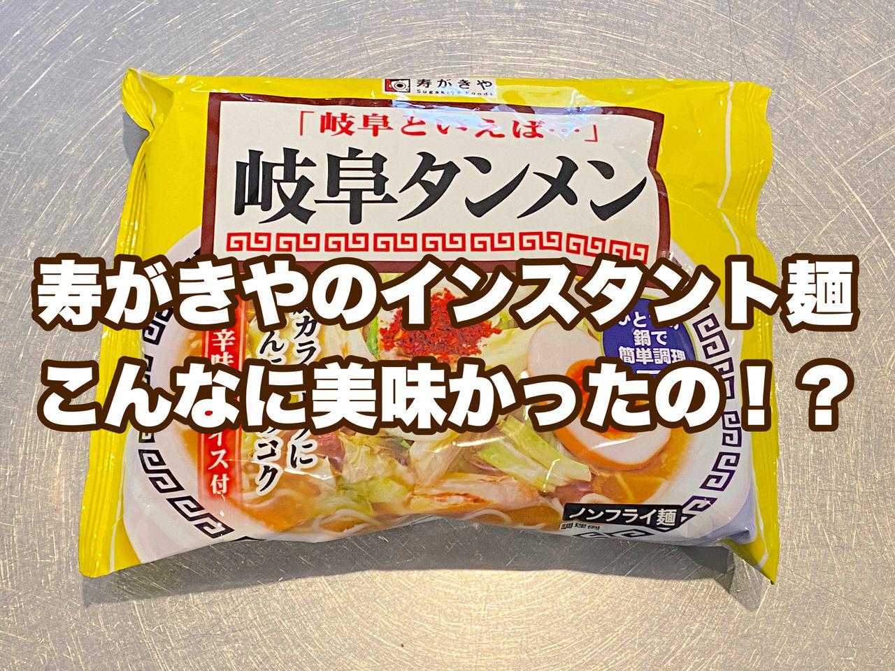 ローソンストア100で売ってた寿がきやの袋麺「岐阜タンメン」「富山ブラック」こんなに美味かったの!?