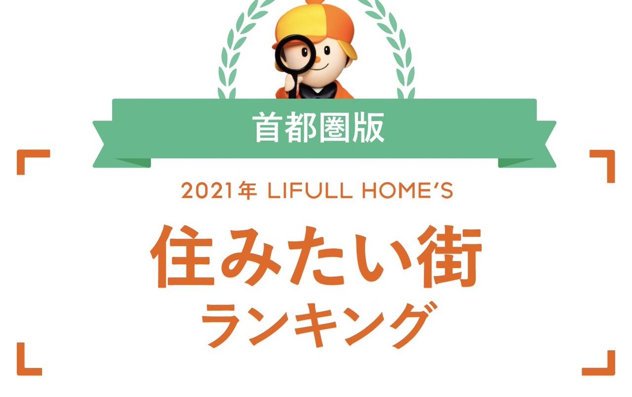 Sumitaimachi ranking 20210211