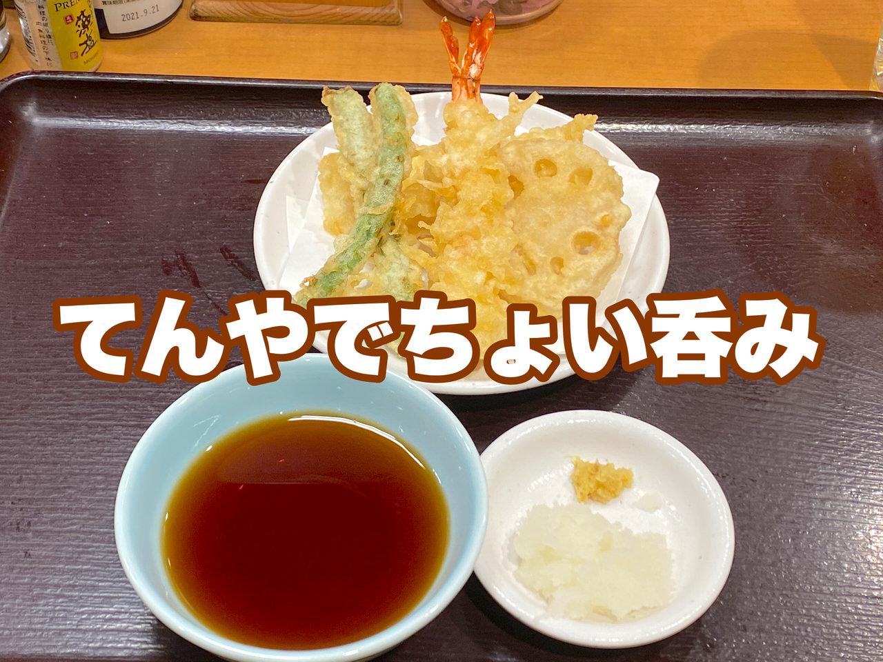【天丼てんや】「天ぷら&生ビールセット」650円のちょい呑みが満足感が高い