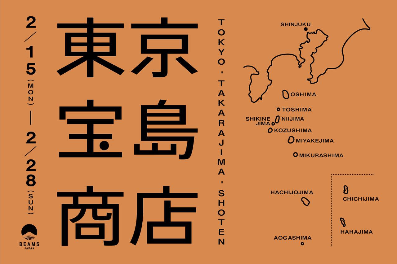 Tokyo takarajima 202102 1