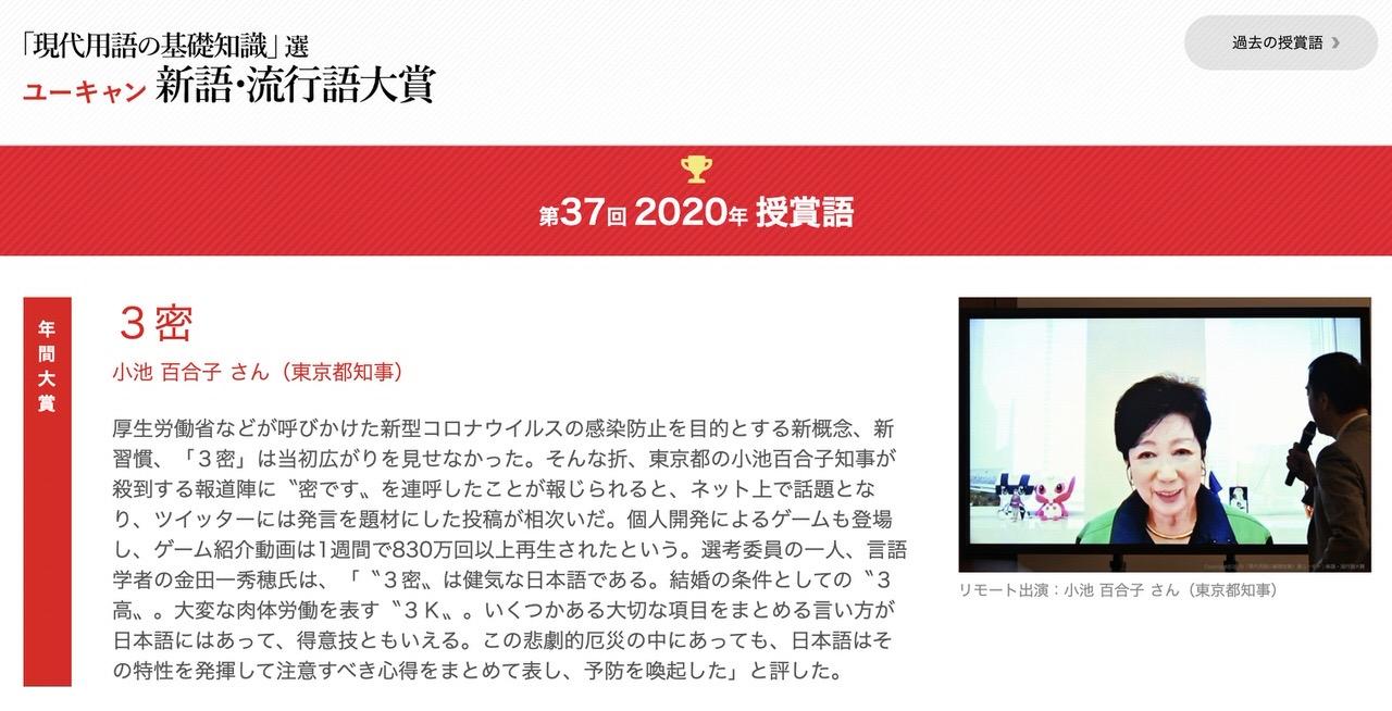 【ユーキャン新語・流行語大賞 2020】年間大賞は「3密」
