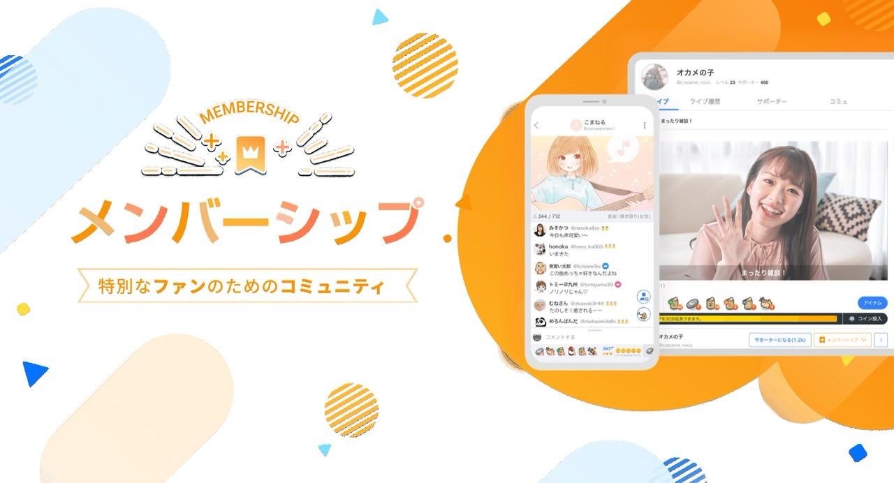 【ツイキャス】月額会費制のファンコミュニティを開くことができる新機能「メンバーシップ」11月11日より開始