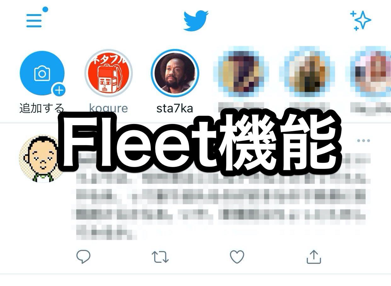 【Twitter】24時間後に消える「Fleet」機能をリリース