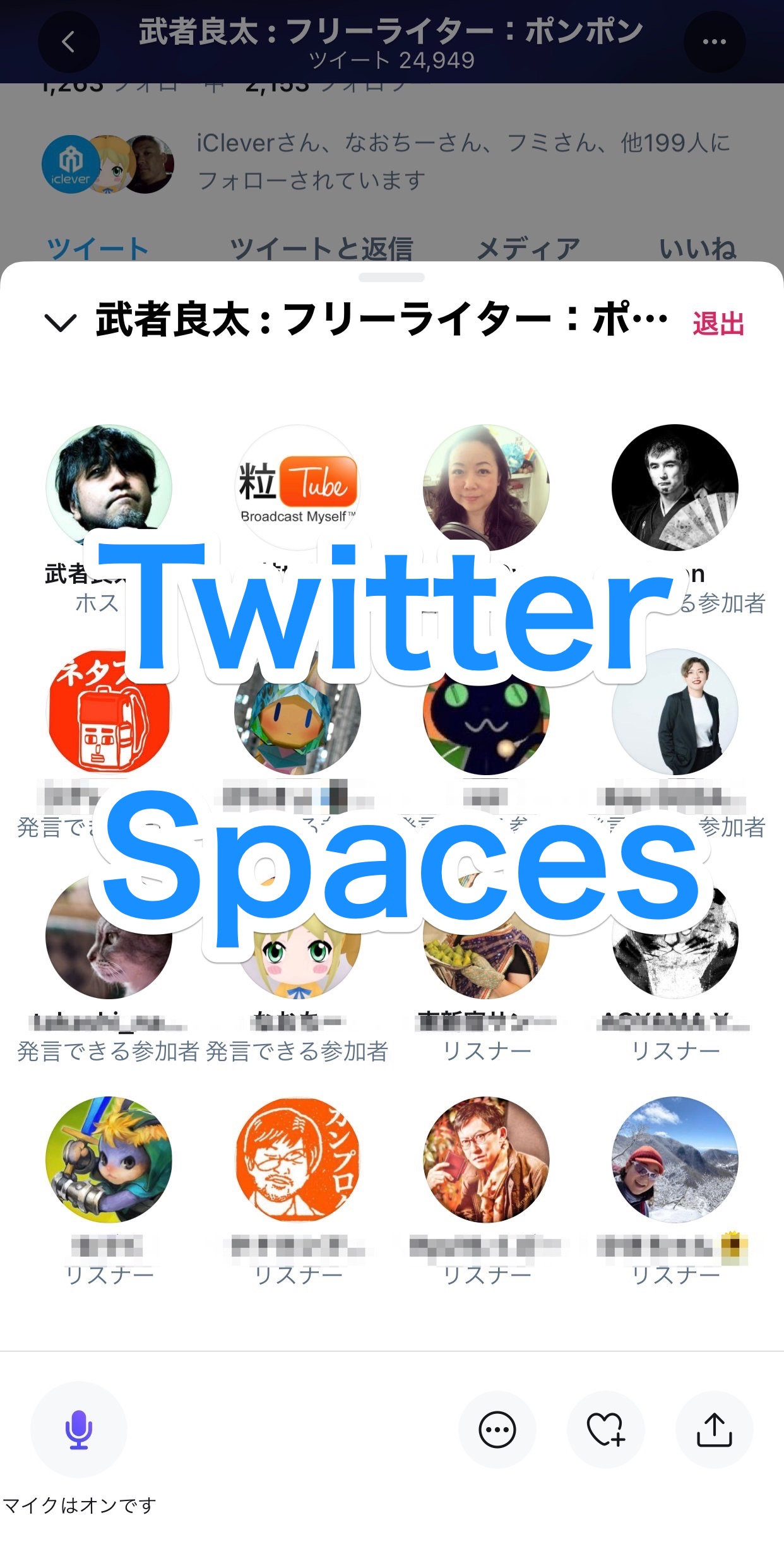Twitter spaces 202102 08