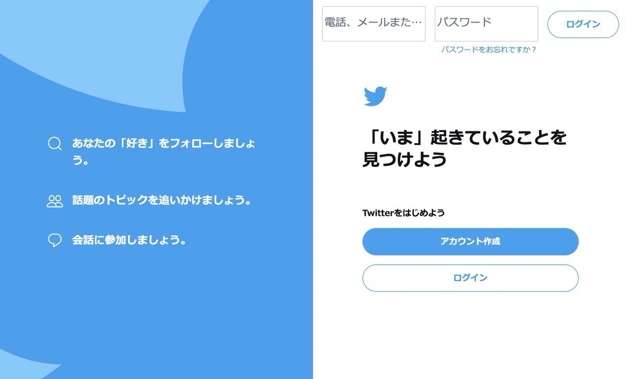 【Twitter】有料サブスクの「Super Follows(スーパーフォロー)」を発表