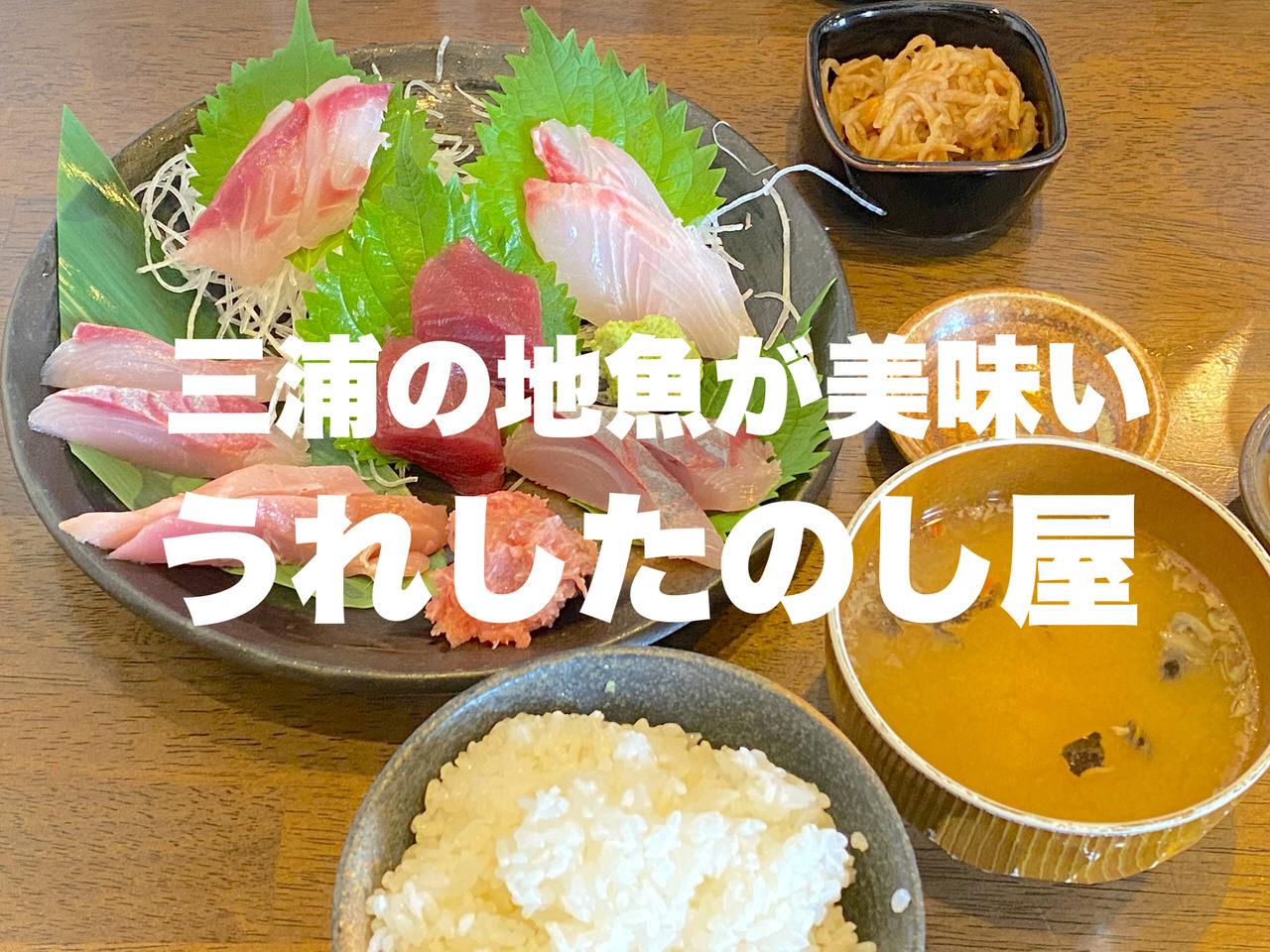 「うれしたのし屋(追浜)」ランチの三浦地魚刺身定食1,280円はお得!(横須賀)