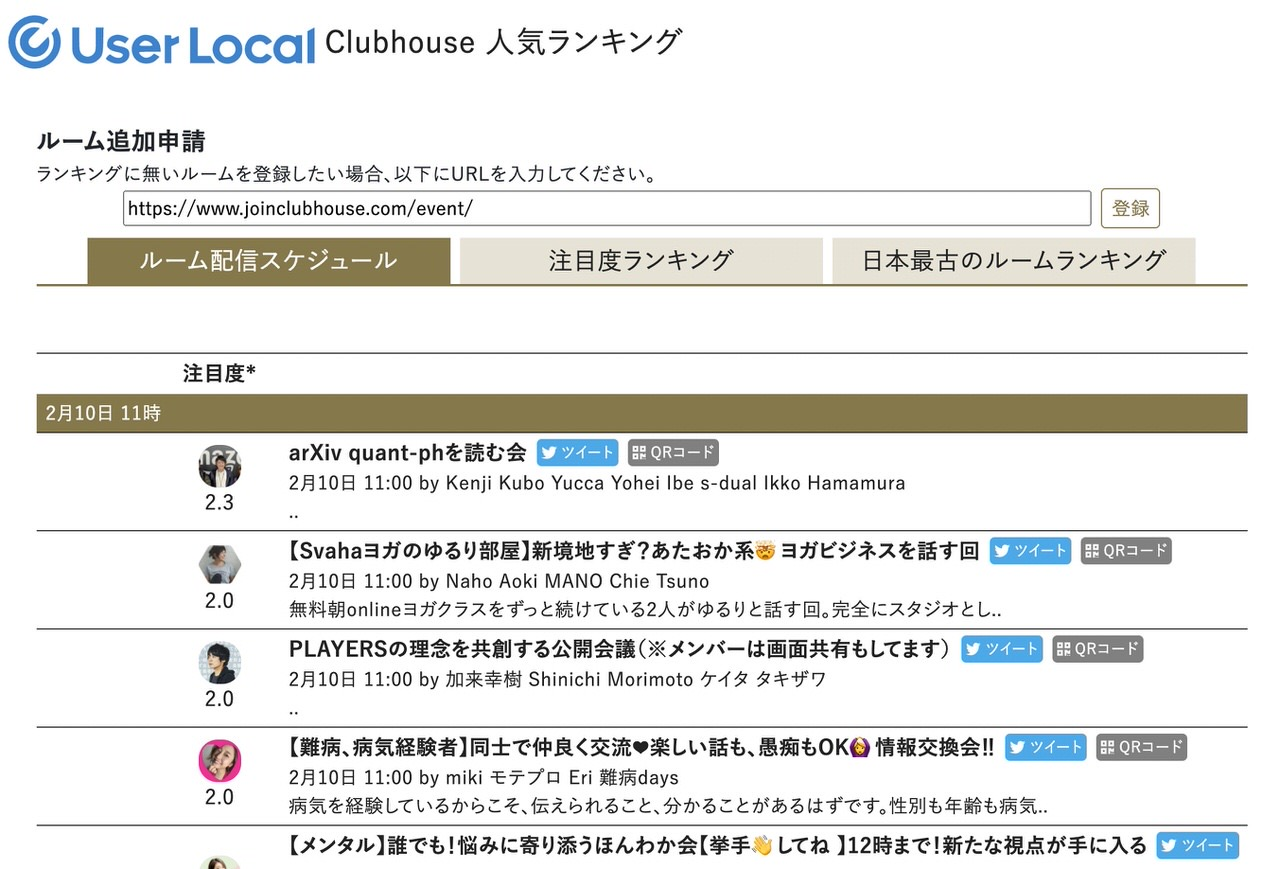 【Clubhouse】ユーザーローカル、Clubhouseのランキング情報サイト「Clubhouseランキング&スケジュール」公開