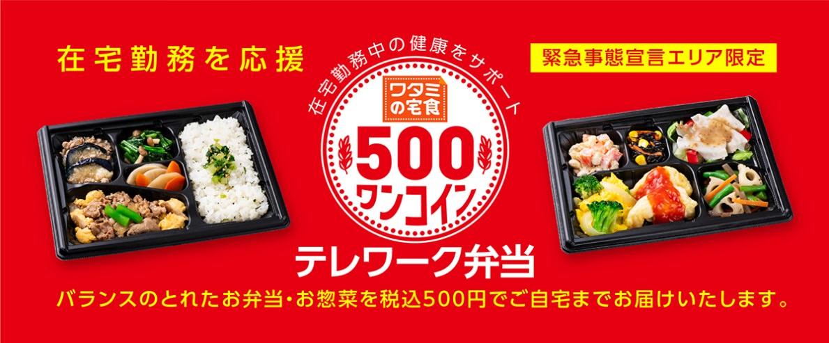 Watami one coin 202101 1