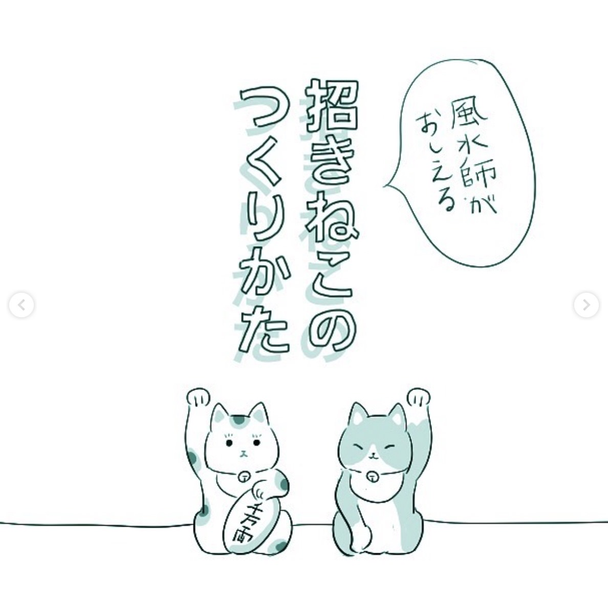 矢口あやはさんのマンガ「招きねこのつくりかた」で招き猫の持ち物や手の高さの意味を知る