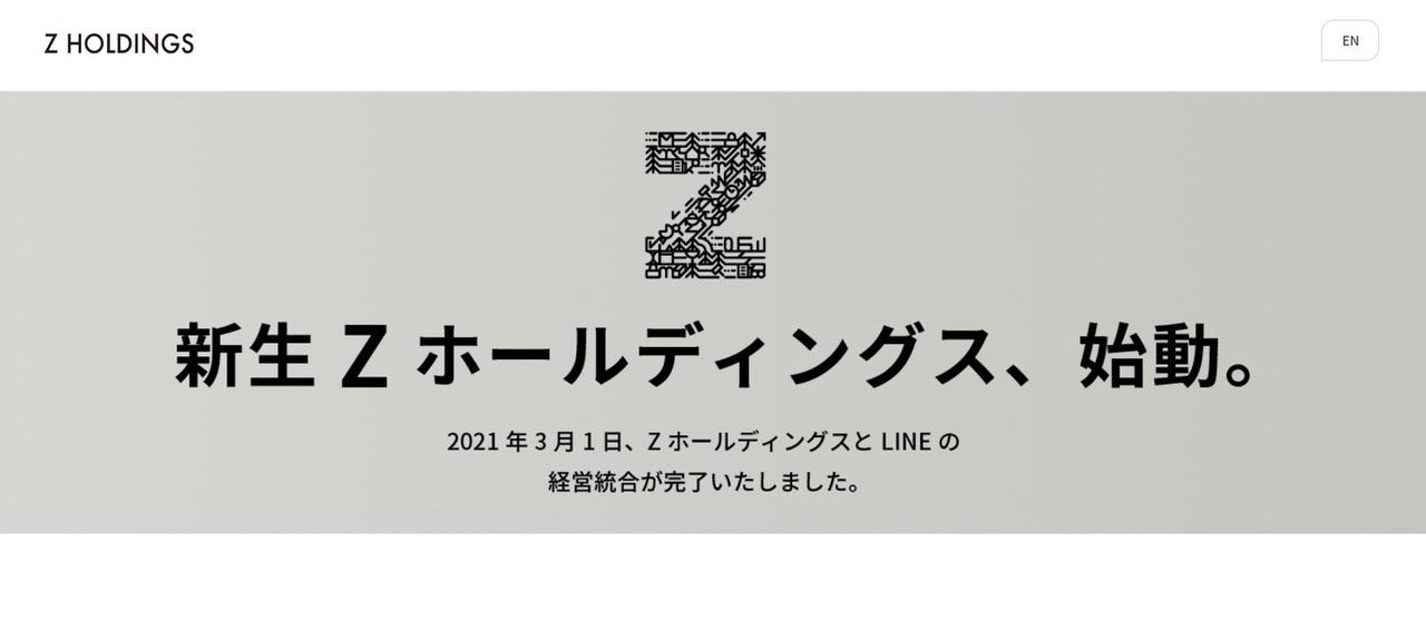 Yahoo line business 202103