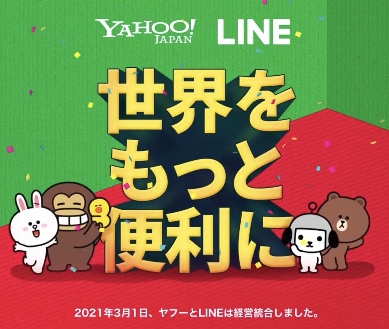 Yahoo line business 20210302