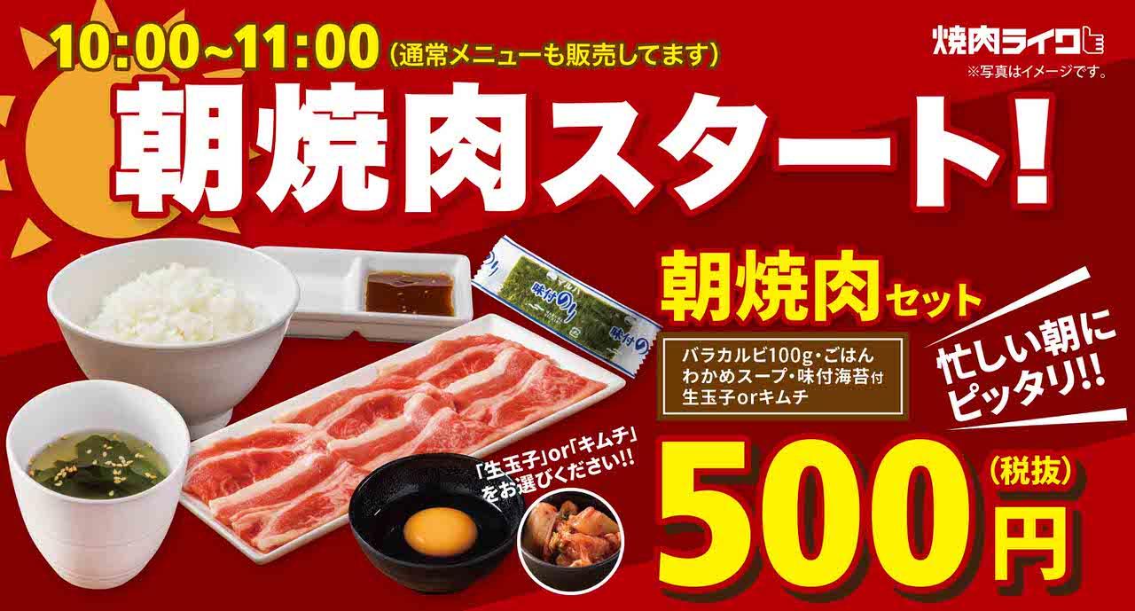 【焼肉ライク】10時から500円で朝ごはん焼肉が食べられる「朝焼肉」店舗拡大へ