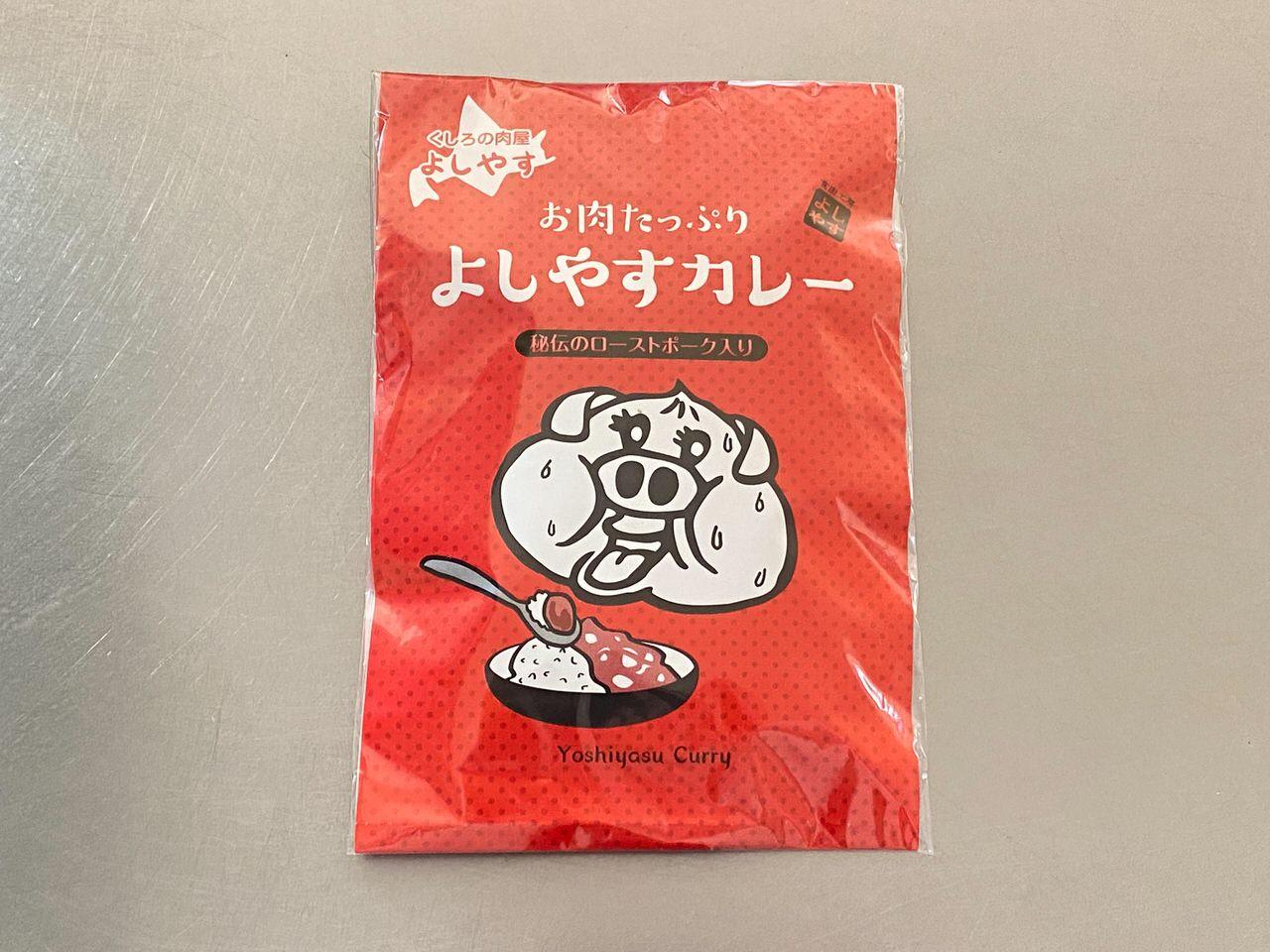 Yoshiyasu curry regular 202102 1
