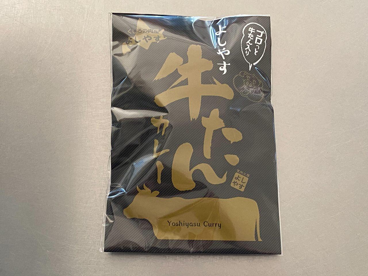 Yoshiyasu gyutan curry 202102 01