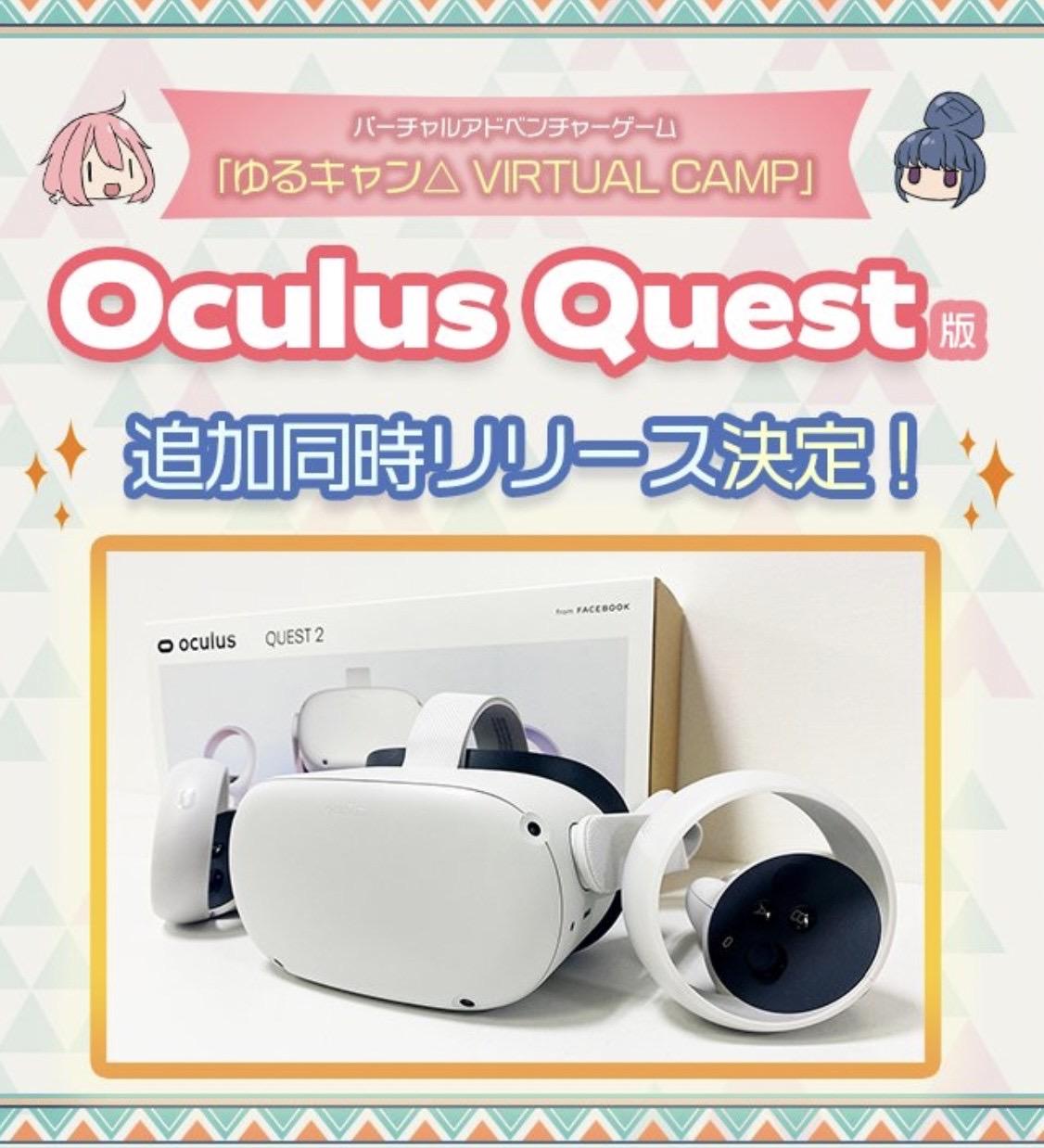 Yurucam oculus quest 202102