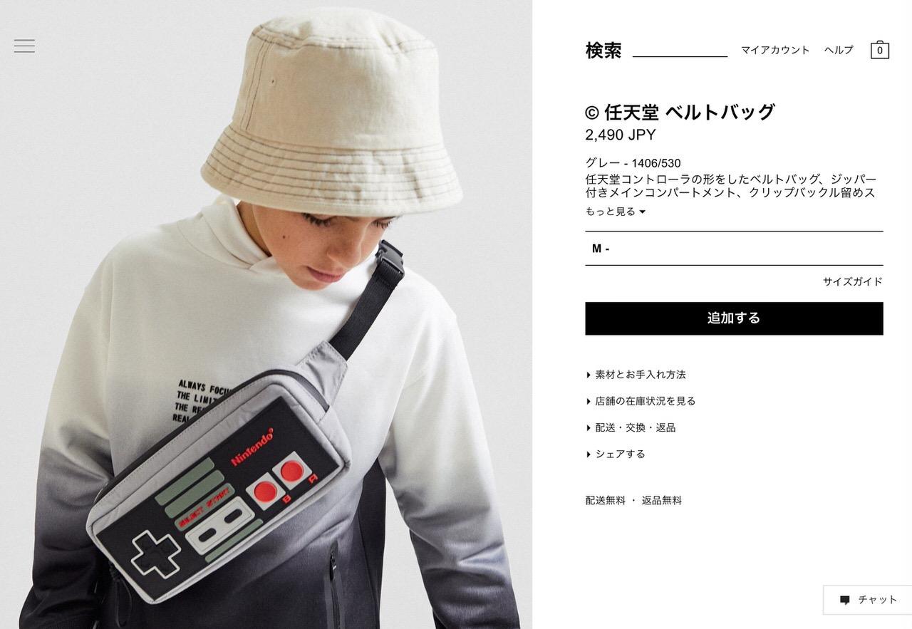 ZARAでベルトバッグ・ボディバッグなど任天堂デザインのアイテムを販売中(オンラインでも買えるよ)