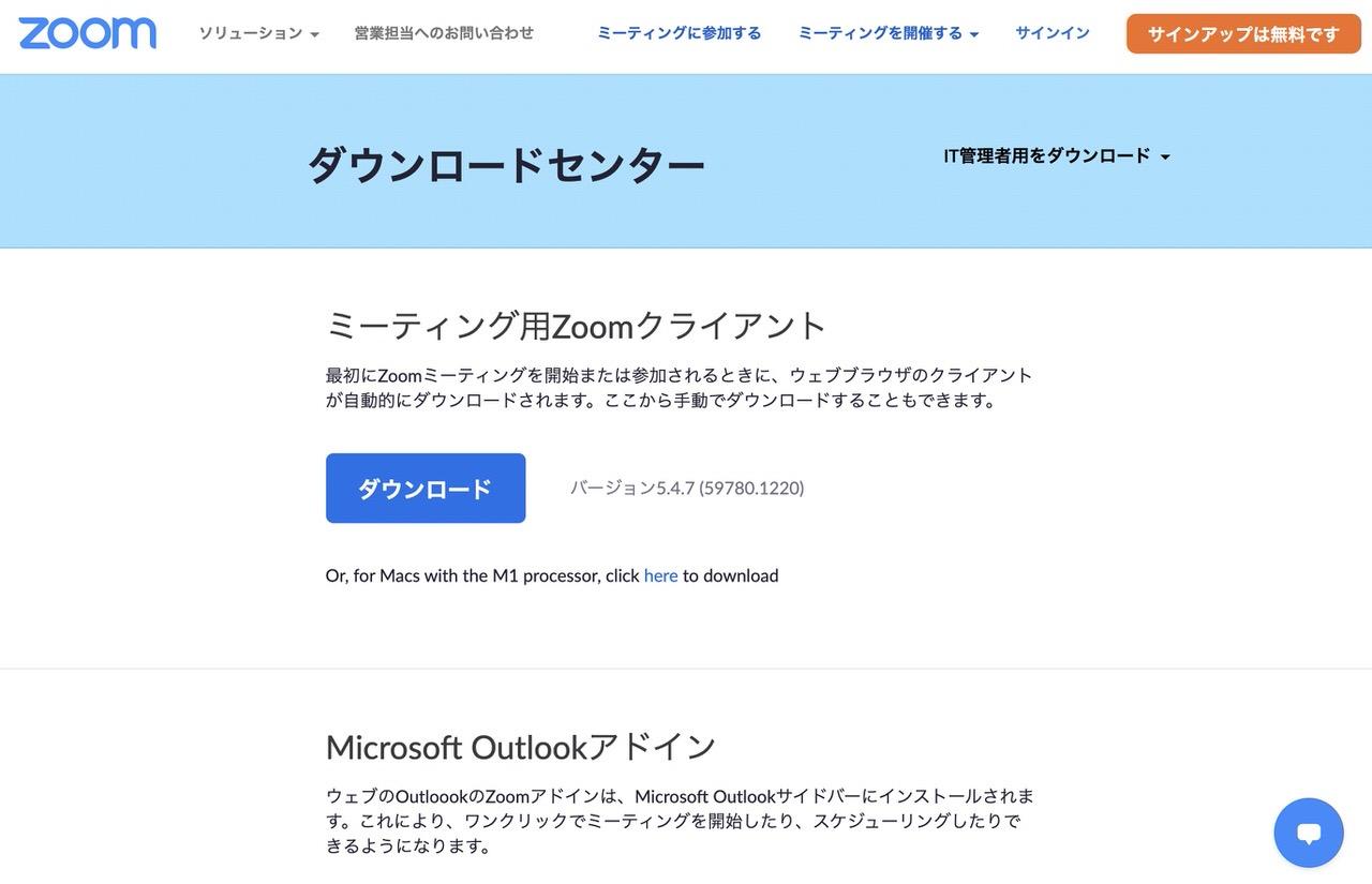 Apple Silicon(M1)対応のZoomクライアントソフトがリリース