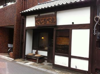 「やじろべえ珈琲店」で平家コーヒー(浦和)