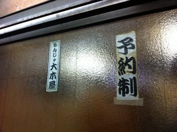 もんじゃ「大木屋」肉のエアーズロックは貸切もできた!(日暮里)