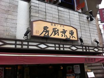 「東京厨房(千駄ヶ谷)」千駄ヶ谷店でコロッケとハムカツの昭和ランチ