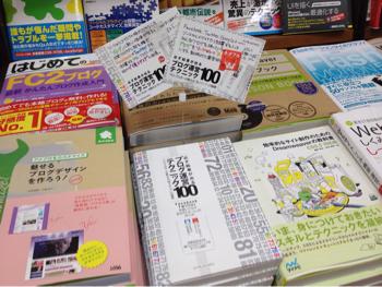 新宿の紀伊國屋書店本店でプロブロガー本のPOPを書きました!