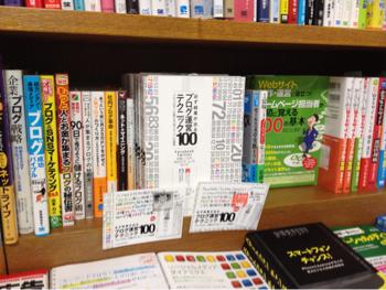 紀伊國屋書店新宿南店でプロブロガー本のPOPを書きました!