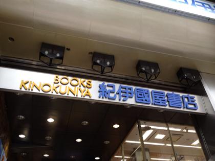 【LINE本】新宿紀伊國屋本店でPOPとサイン本を作りました!【書店巡り】
