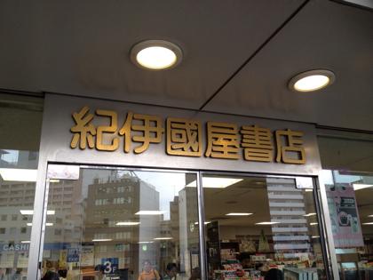 【LINE本】紀伊國屋書店新宿南店でPOPとサイン本を作りました!【書店巡り】