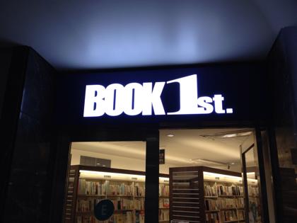 【LINE本】ブックファースト新宿店でPOPとサイン本を作りました!【書店巡り】