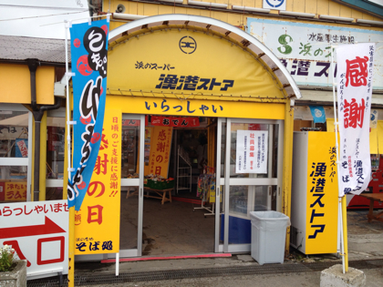 「漁港ストア」赤串のおでんを食すぜ~?(八戸)