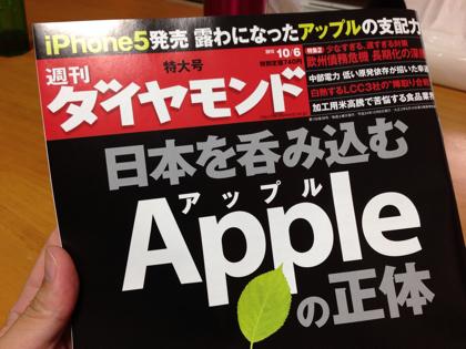 週刊ダイヤモンド特大号でApple特集「日本を呑み込むAppleの正体」