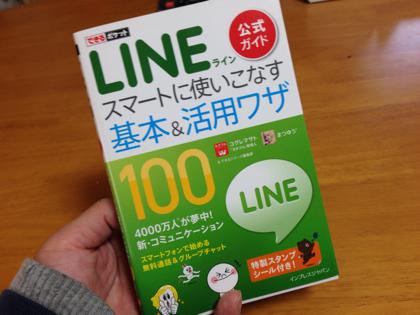 「できるポケット LINE 公式ガイド スマートに使いこなす基本&活用ワザ 100」5刷の見本誌が届く!