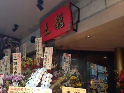 上海料理「王龍(ワンロン)」ランチ【浦和】