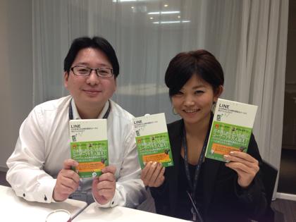 【LINE新書】NHN Japanの舛田さんとかねともさんに手渡し献本してきたよ!