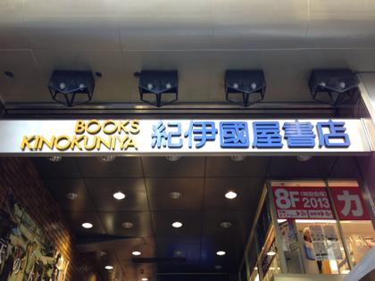 【LINE新書】紀伊國屋書店新宿本店にPOPを置かせて頂きました!