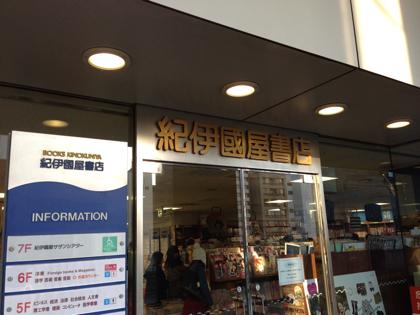 【LINE新書】紀伊國屋書店新宿南店にPOPを置かせて頂きました!